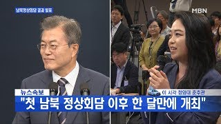 문재인 대통령과 기자들의 질의응답 영상