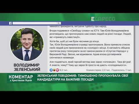 Тимошенко пропонувала свої кандидатури на важливі посади, - Зеленський