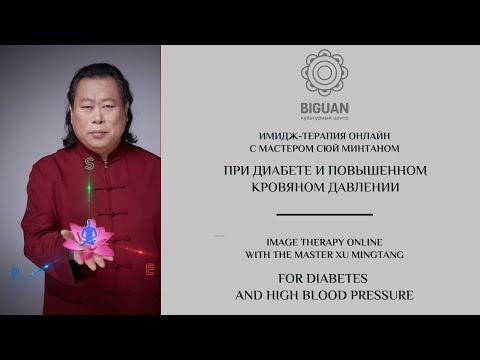 Имидж-терапия при высоком кровяном давлении и диабете   Therapy For High Blood Pressure And Diabetes