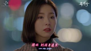 Black Knight,With You [中韓sub] (Official OST.5 MV) #黑騎士# #흑기사#