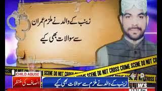 Imran Ali Meet With Zainab'Family