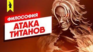 """Философия аниме """"Атака Титанов"""" (Вторжение Гигантов/Attack on Titan) - Wisecrack на русском!"""