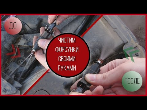 Как почистить форсунки форд фокус 2 своими руками