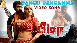 Raku Rankama Song from Bheema Ayngaran HD Quality
