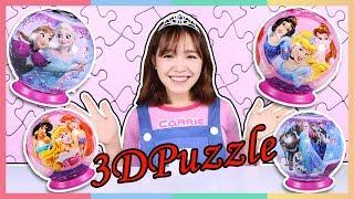 迪士尼公主們的3D立體合影 | 凱利和玩具朋友們 | 凱利TV thumbnail