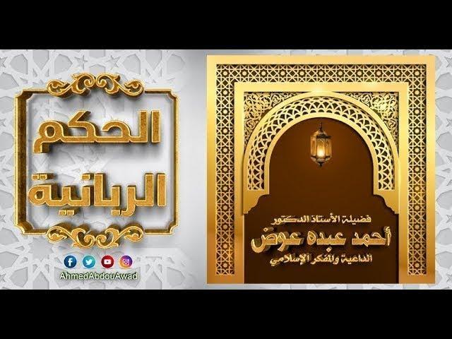 الحكم الربانية   الشك في الرزق شك في الرازق   ح74