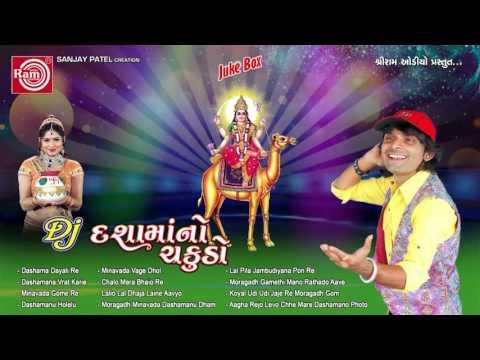 DJ Dashamano Chakudo | Part 1 | Dashama | Kamlesh Barot | Gujarati DJ Mix Songs 2015