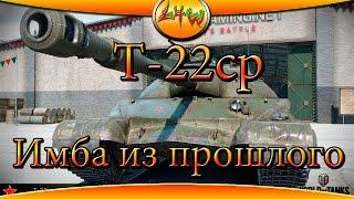 Т-22ср Имба из прошлого ~World of Tanks~