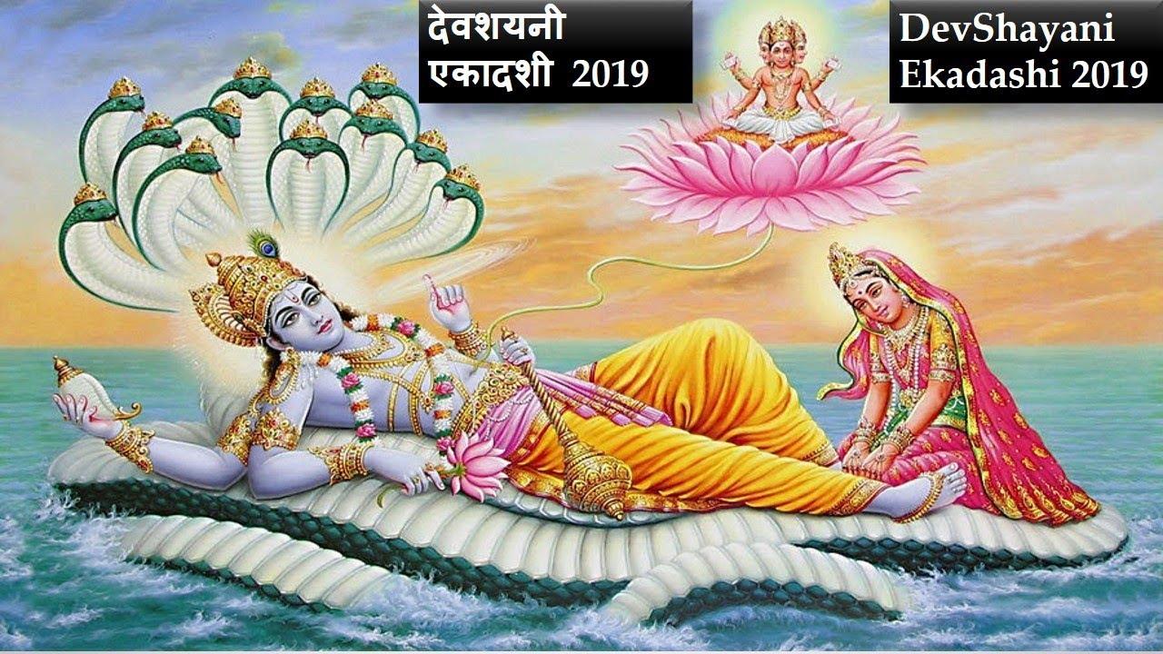 Devshayani Ekadashi 2019 | Chaumasa/Chaturmaas Starts on 12th July