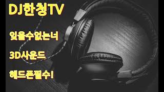 잊을수없는너 - 최재훈-COVER-봉팔이(헤드폰필수)