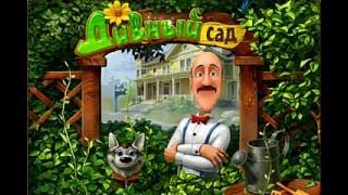Игра: Дивный сад