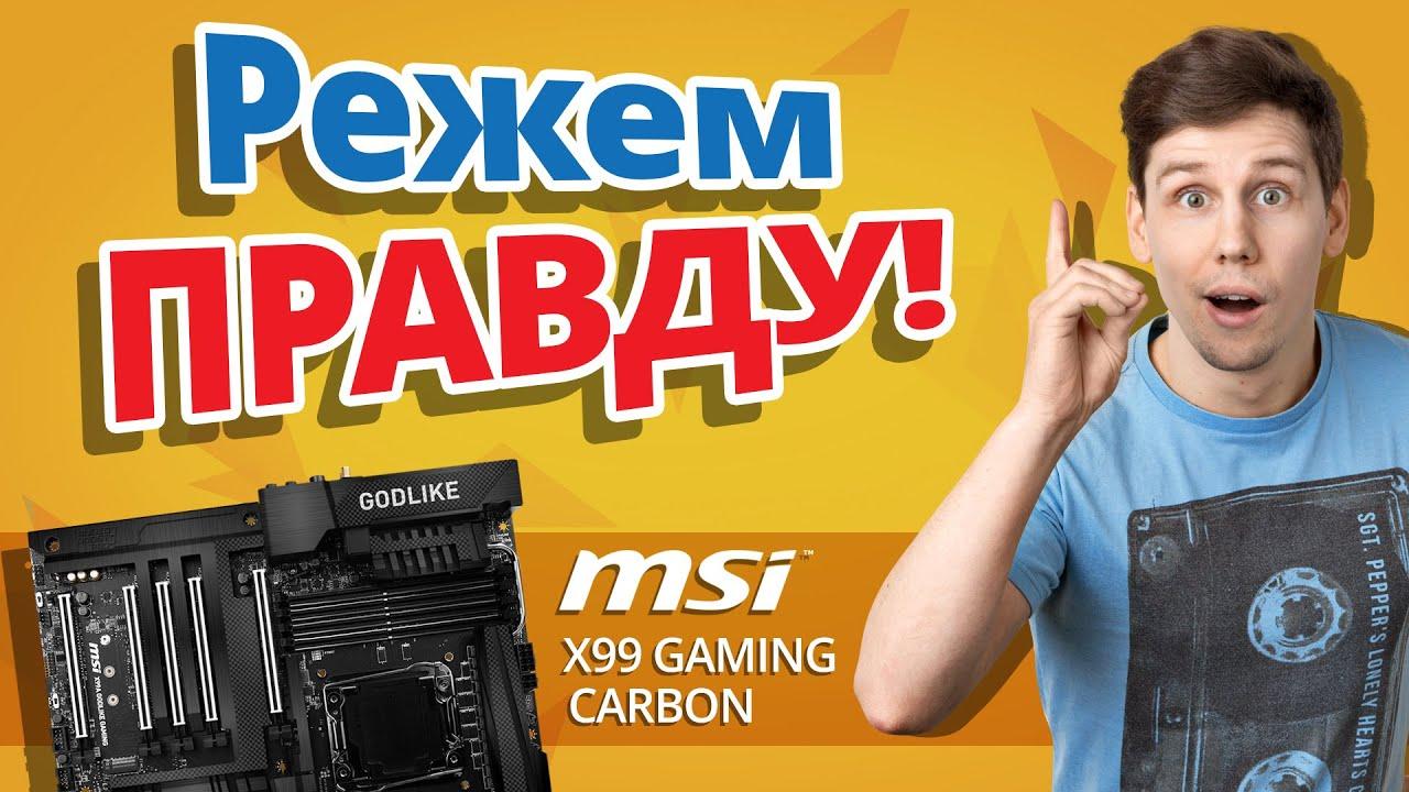 Обзор материнской платы MSI X99A Gaming Pro CARBON.