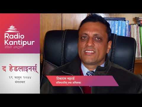 The Headliners interview with Tikaram Bhattarai | Journalist Prakash Pathak | 13 March 2018