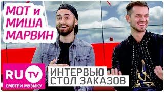 Мот и Миша Марвин   Интервью в  Столе заказов