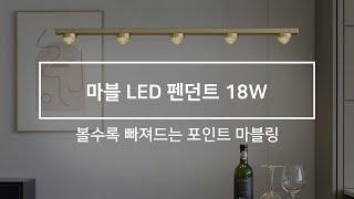 마블 LED 5등 펜던트