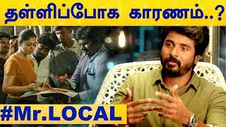 Reason Behind : Mr.Local Release Date Postponed