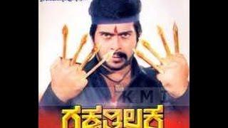 Full Kannada Movie 1984 | Raktha Tilaka | Shankarnag, Jayamala, Tiger Prabhakar.