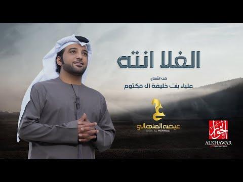 عيضه المنهالي - الغلا انته (حصرياً)   2020