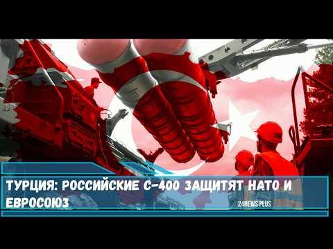 Российские С-400 спасут НАТО и Евросоюз.Турция