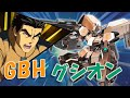 【EXVSMBON】GBH視点 グシオンリベイクフルシティ の動画、YouTube動画。