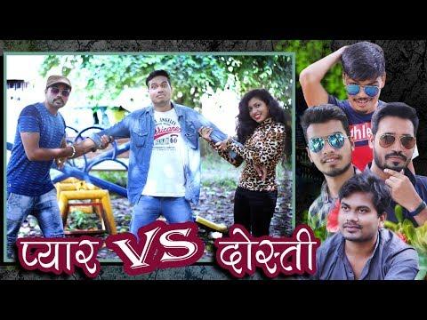 Pyar Vs Dosti || Short Film By Anand Manikpuri