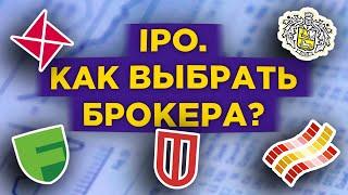 Как инвестировать в IPO? / Выбор брокера: Just2Trade, United Traders, Freedom Finance, Финам