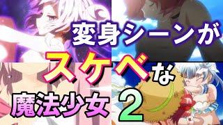 【マギレコ】第2回 変身シーンがエッッな魔法少女4選【マギアレコード】