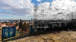 Белград: наконец-то еда! (но не только)