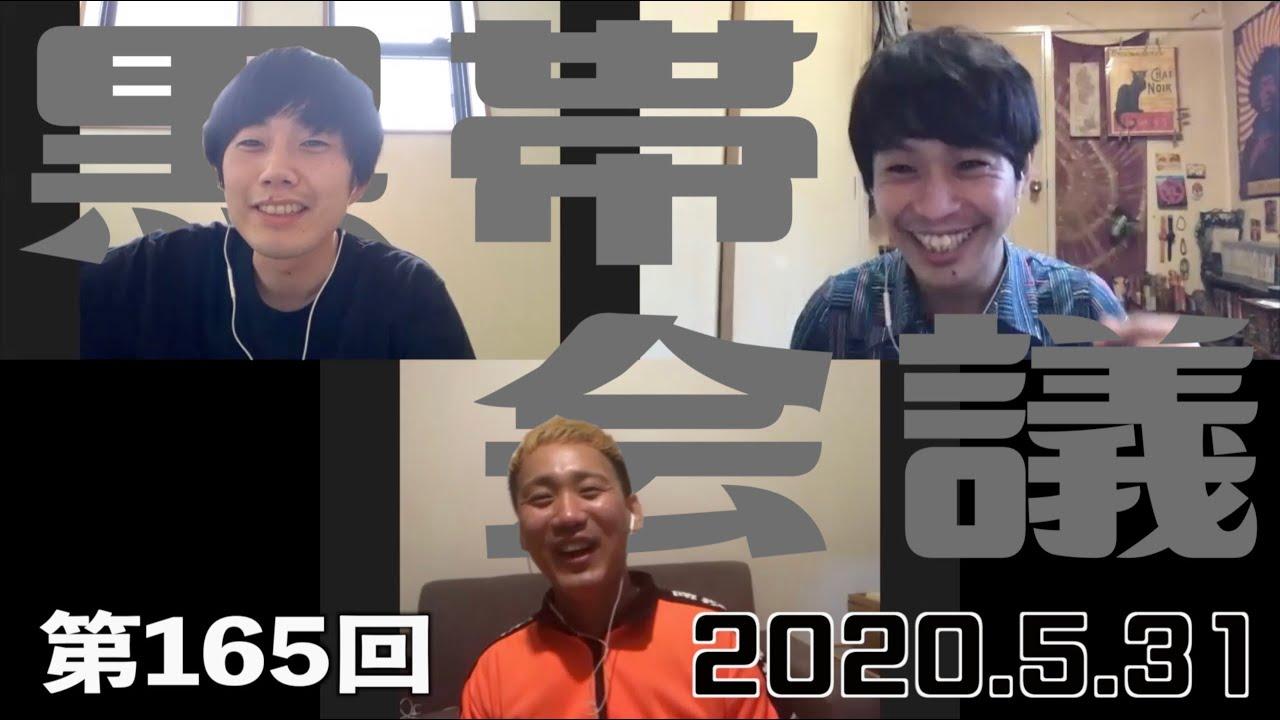 第165回 黒帯の黒帯会議「グッズの回」(2020年5月31日放送分)