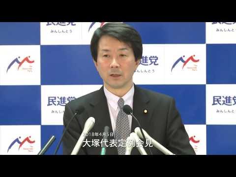 大塚代表「隠蔽・圧力・権力乱用が安倍政権の特徴」