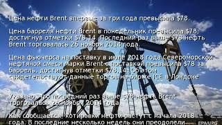 Смотреть видео Цена нефти Brent впервые за три года превысила $78 онлайн