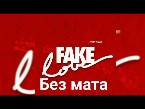 Егор Шип - Fake love БЕЗ МАТА