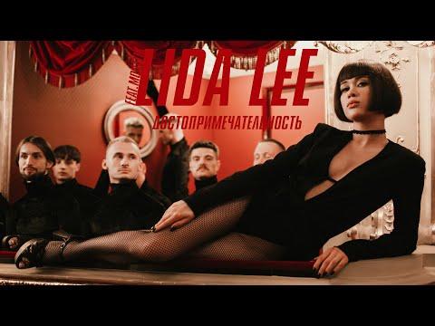 Lida Lee  - Достопримечательность (feat MONATIK)