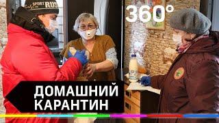 Пожилых жителей Подмосковья просят оставаться дома из-за коронавируса
