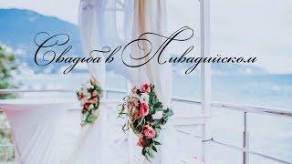 Свадьба в Ливадийском