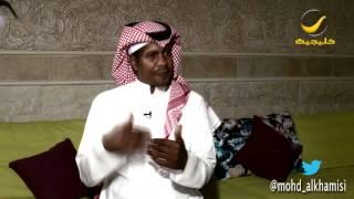 خميس العويران لـ برنامج وينك ؟ : طلبت من الهلال 600 ألف حتى أشتري بيت ورفضوا