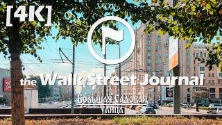 The Walk Street Journal. Видеопрогулка Большая Садовая улица Москва ONline 4К