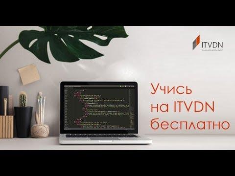 Учись на ITVDN бесплатно!