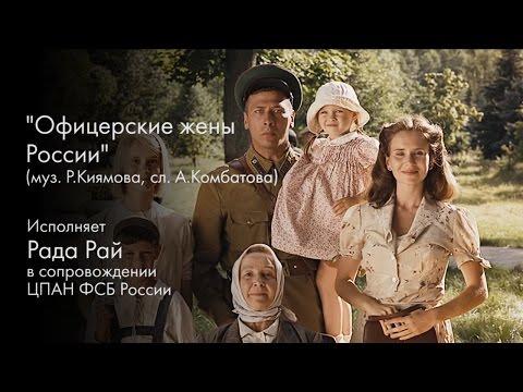 Офицерские жены России  2016 год