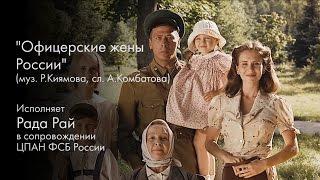 Офицерские жены России / 2016 год