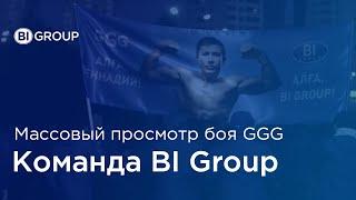 BI Group приглашает всех на просмотр боя GGG 24 апреля