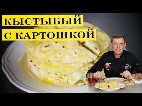 Кыстыбый с картошкой | ENG SUB | 4 K.