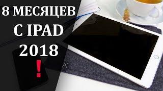 Видео Обзор Планшета Apple Ipad. Опыт Эксплуатации 2019! 8 Месяцев Использования