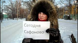 Сафоново.wmv