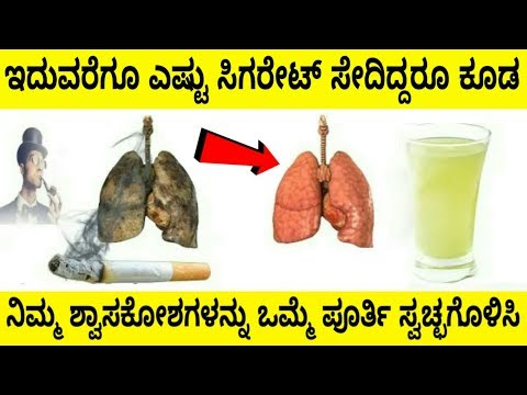 how to quit smoking in Kannada| best home remedy for clean smokers lungs|tips on how to quit smoking