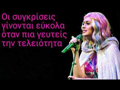 Katy Perry - Thinking Of You (Greek Lyrics)