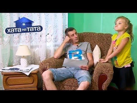 Виктор Порохня – Хата на тата 8 сезон. Выпуск 5 от 23.09.2019