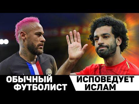 ИСЛАМ В ФУТБОЛЕ. Как Ислам спасает футболистов. Футбольный топ @120 ЯРДОВ