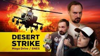 RC: Обзор Desert Strike (Mega Drive / SNES)
