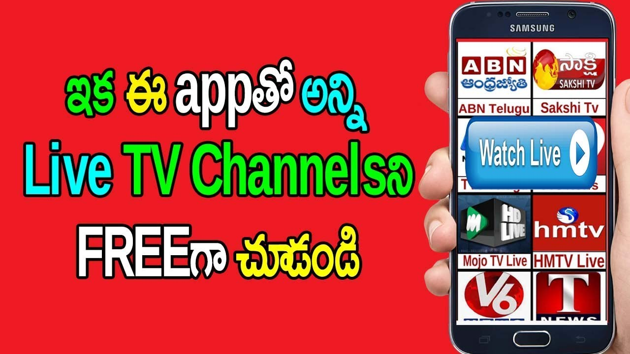 How To Watch Live TV On Mobile   Best Live TV App to get all Channels    Telugu Tech Trends